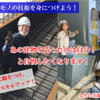 ネオクレスト~作業スタッフ募集中!~