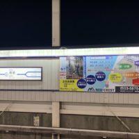 ネオクレスト~青砥駅の看板一新!~